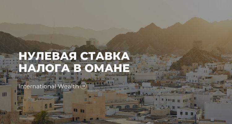 НДС Оман