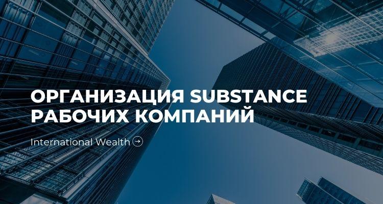 Substance компаний
