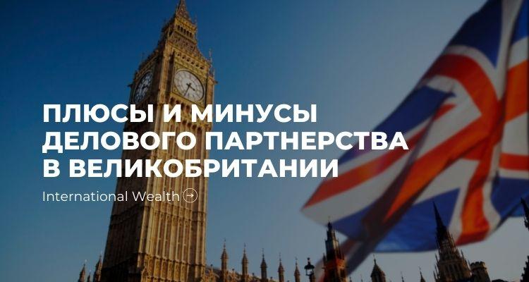 Деловое партнерство в Великобритании - картинка