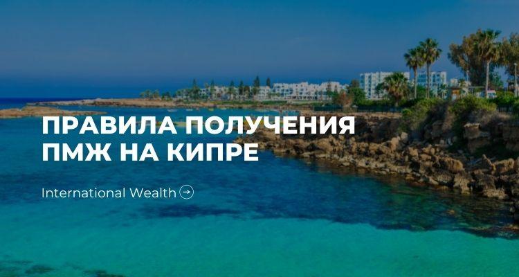 ПМЖ Кипр