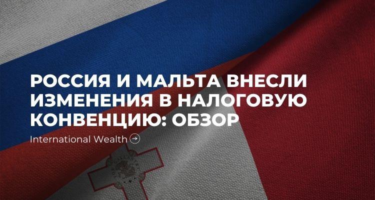 Россия и Мальта - картинка