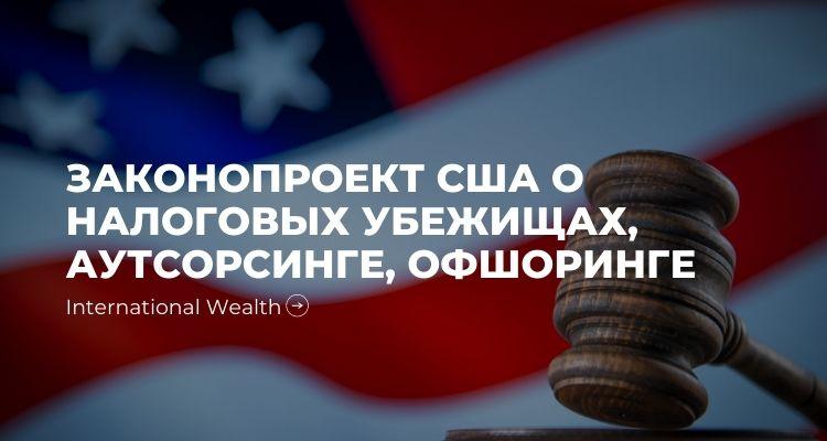 Законопроект США