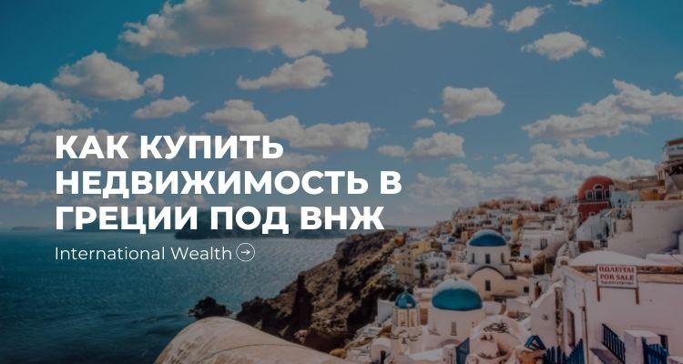 Недвижимость в Греции - картинка