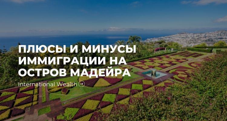 Иммиграция на остров Мадейра - картинка