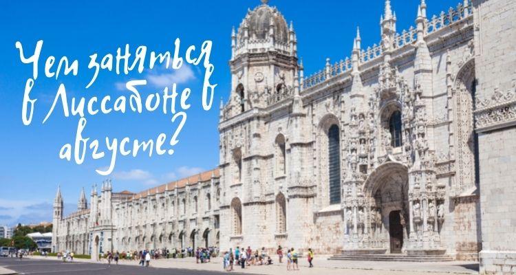 Лиссабон август - картинка