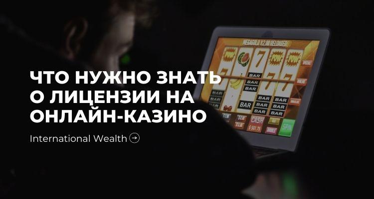 Онлайн-казино лицензия - картинка