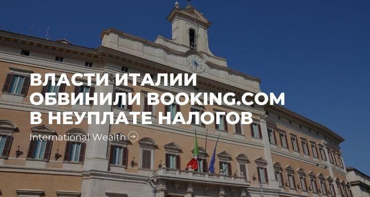Налоги Италия