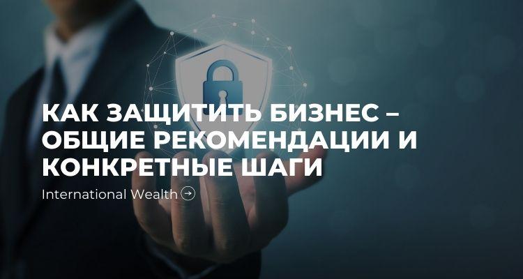 Защита бизнеса - картинка