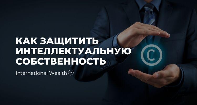 Защита ИС - картинка