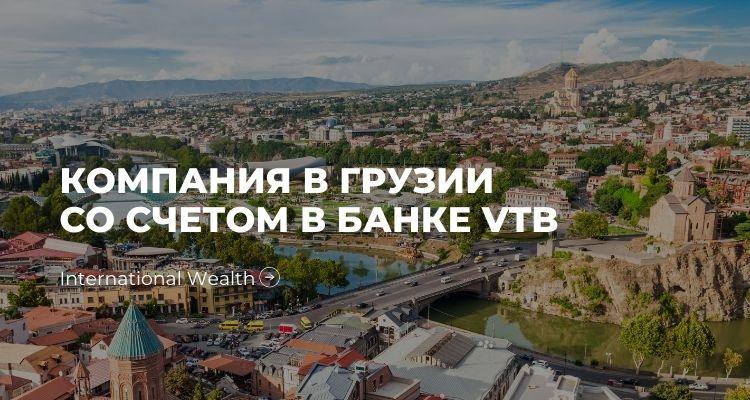 Компания + счет в Грузии