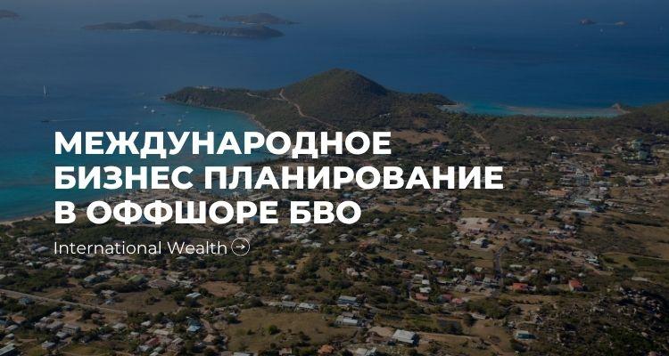 Оффшор БВО