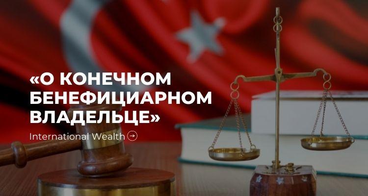 Декларация о бенефициарном владельце