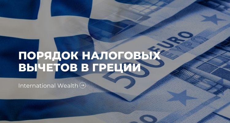 Налоговые вычеты в Греции