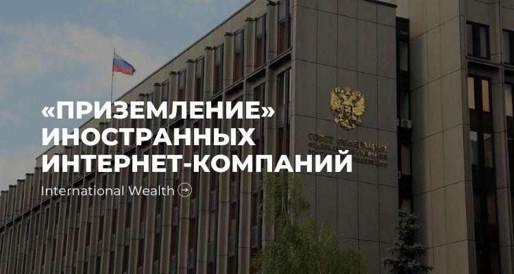 Приземение it-компаний в РФ
