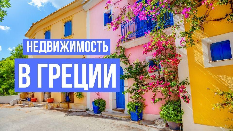 Недвижимость Греция