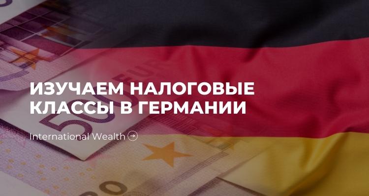Налоговые классы в Германии