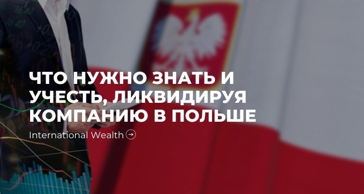 Ликвидация компании в Польше