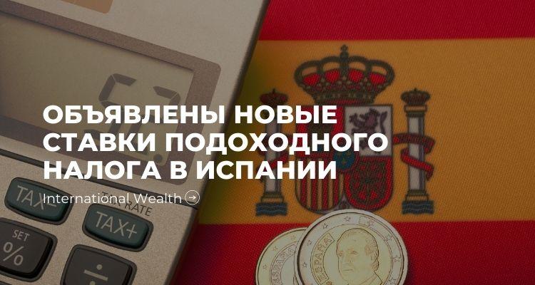Подоходный налог в Испании