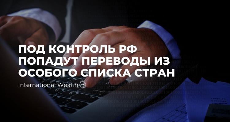 Контроль РФ