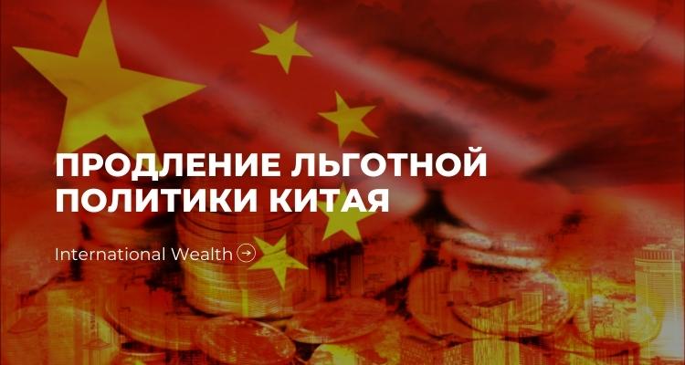 Льготы Китай
