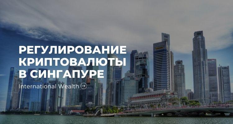 Крипто в Сингапуре - картинка