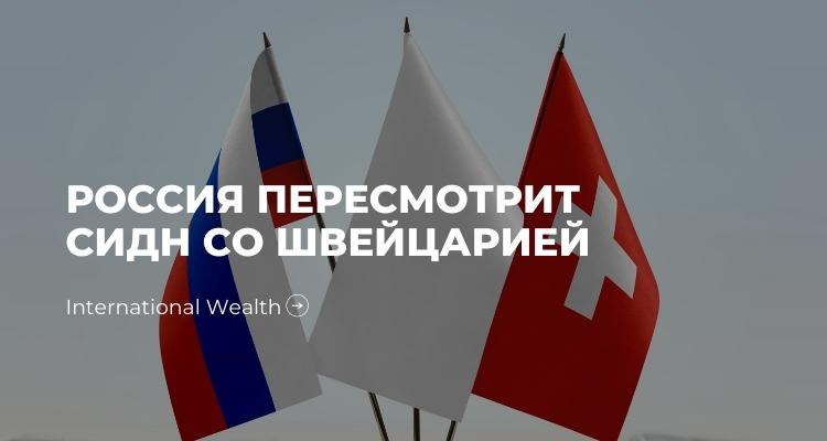СИДН Россия Швейцария