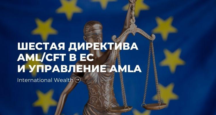 AML/CFT в ЕС