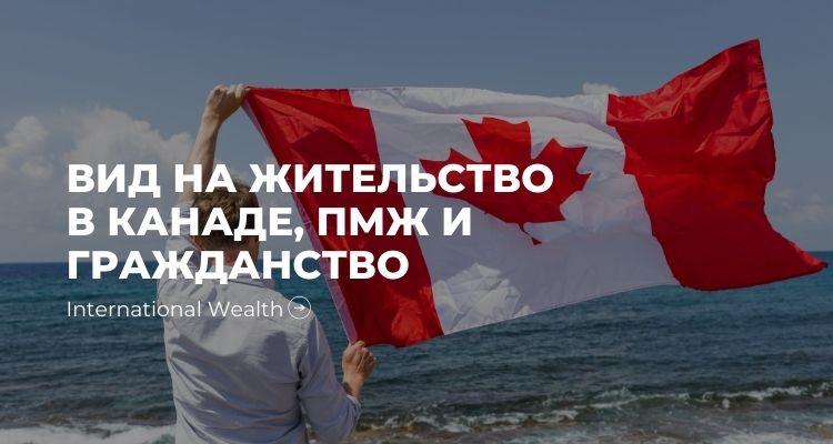 ВНЖ и ПМЖ в Канаде