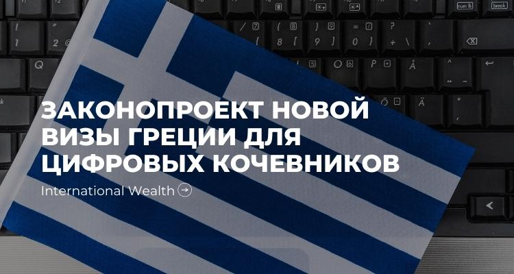Виза в Греции