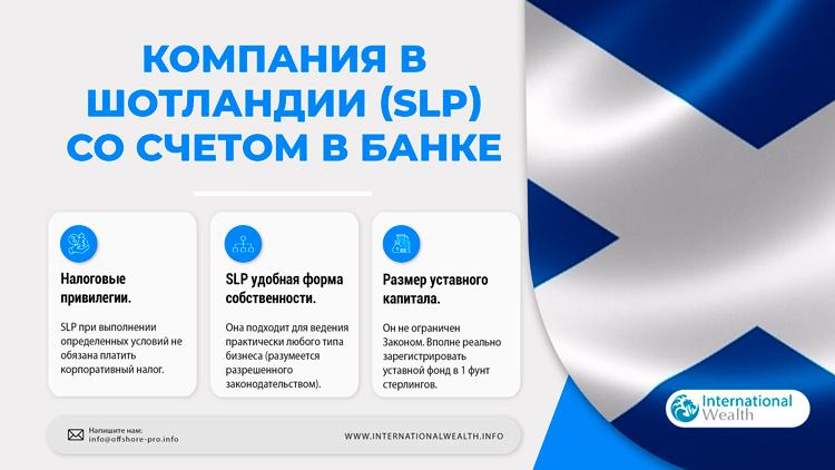 Шотландия компания
