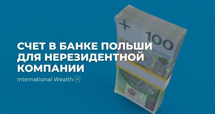 Счет в Польше